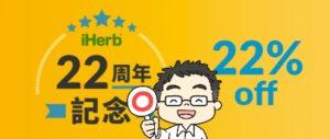 iHerbで行われた22周年記念の22%オフセール