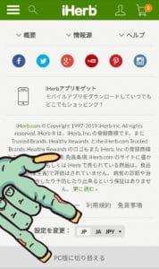 スマホでiHerbの表記を英語から日本語に変更する方法