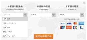 iHerbで英語表記を日本語表記に戻す方法2