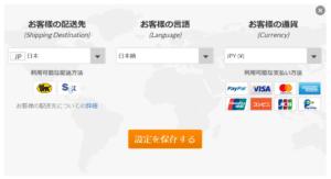 PCでiHerbの表記を英語から日本語に変更する方法2