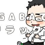 iHerbで自律神経失調症に超絶おすすめのGABAを紹介します