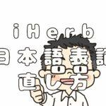 iHerbの表記が日本語以外でおかしくなった!直し方を教えます