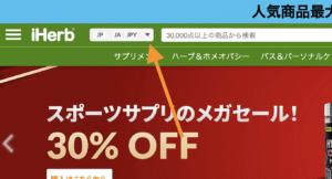 iherb PC 日本語表記 直し方