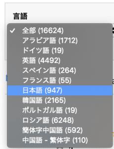 iHerb 日本語投稿されたレビューのみ表示する