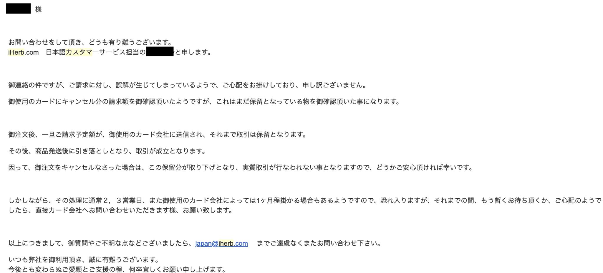 iherb 問い合わせ 結果