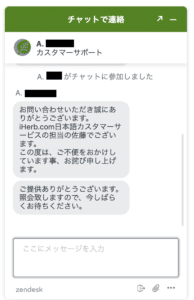 iHerb チャット 問い合わせ風景