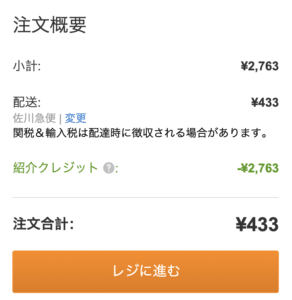 iHerb 紹介クレジット