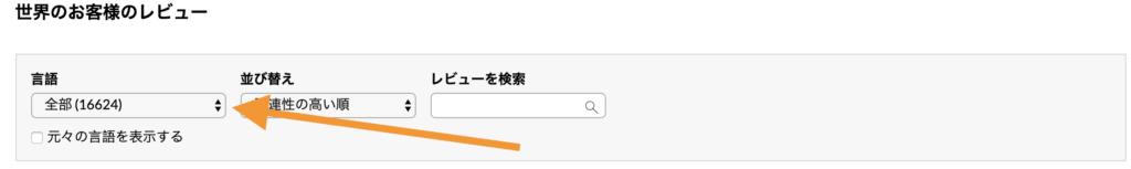 iHerb レビューを日本語のみにする