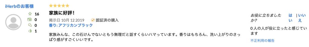 iHerb 日本語のレビュー